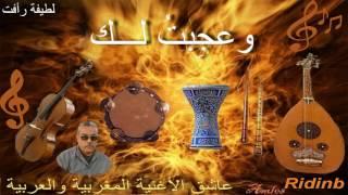 تحميل اغاني 280. Latifa Ra2fat Wa3ajibtou Lak _ لطيفة رافت وعجبت لك MP3