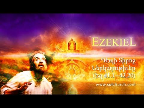 Դէպի Տիրոջ Ներկայութիւնը (Եզ 41.1--42.20)