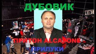 Алькапоне - прилуцький притон. Депутат Дубовик