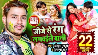 Hd Video Ankush Raja Shilpi Raj Bhojpuri Holi Song 2021