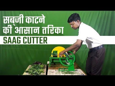 सब्जी काटने की आसान तरिका | Saag Cutter ...