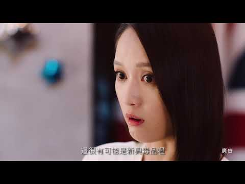 陳喬恩反毒微電影『別讓毒品騙了你』30秒公播版