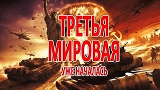 Топ 10 Оружия третья мировая ВОЙНА, Документальный фильм 2017