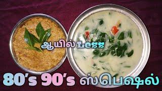கீரைசாறு & புளி சம்பாள் | பாரம்பரியமான உணவுவில் இதுவும் ஒன்று | Raihana Kitchen & Tailoring | RKT