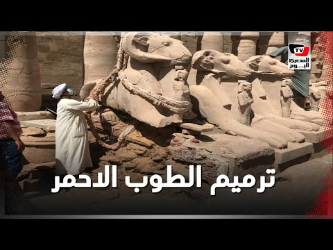 «الكباش فوق والطوب الأحمر تحت».. أزمة ترميم في معبد الأقصر