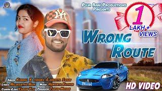 Wrong Route (Kundal K Chhura & Deepita Swain) STUDIO VERSION ll New Sambalpuri Video Song ll 2021