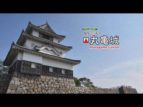 「丸亀城」現存12天守