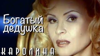 КАРОЛИНА - Богатый дедушка / Official Video 1996 / Full HD / Ремастеринг