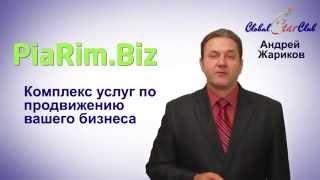 Piarim biz самый качественный сервис в интернете.