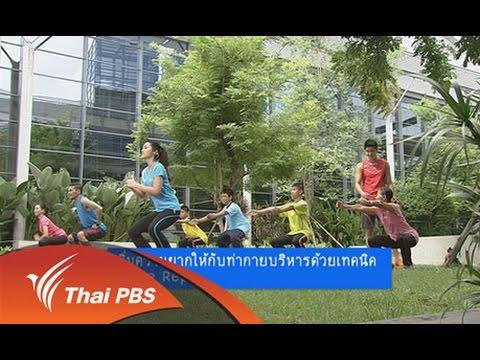 ประเทศไทยเพื่อความแข็งแรง