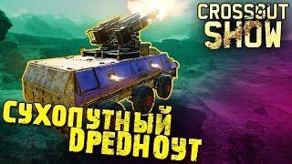 Crossout Show: Сухопутный дредноут