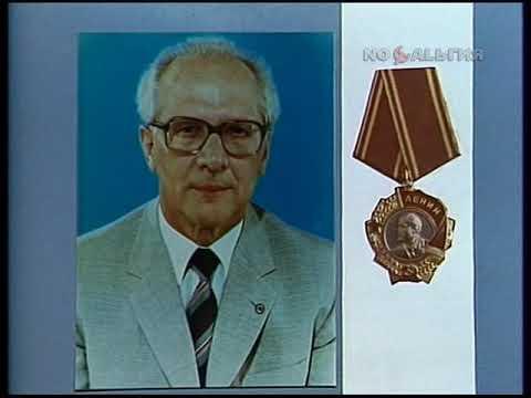 Эрих Хонеккер награждён орденом Ленина. 75-летие 24.08.1987