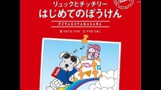 二子玉川ご当地絵本「リュックとチッチリー はじめてのぼうけん」