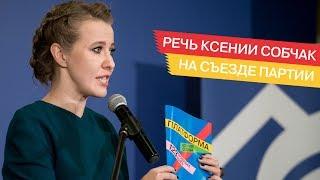 Речь Ксении Собчак на съезде партии «Гражданская инициатива»