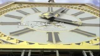 preview picture of video 'رحلتي إلى ساعة مكة المكرمة'