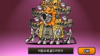 [모바일게임] 냥코대전쟁 - 울트라 슈퍼레어 3단진화! (이동요새 골드카무이)