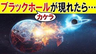 【謎】もしブラックホールの欠片が地球に出現したら…!?