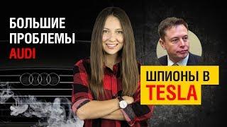 СЛИВ информации в Tesla, АРЕСТ главы Audi, представлен BMW 8-series -  VeddroNews