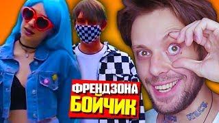 ФРЕНДЗОНА БОЙЧИК - ОФИЦИАЛЬНАЯ РЕАКЦИЯ