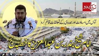 khutbah Hajj 2021 | Masjid e Nimra Arafaat | Turkey Urdu