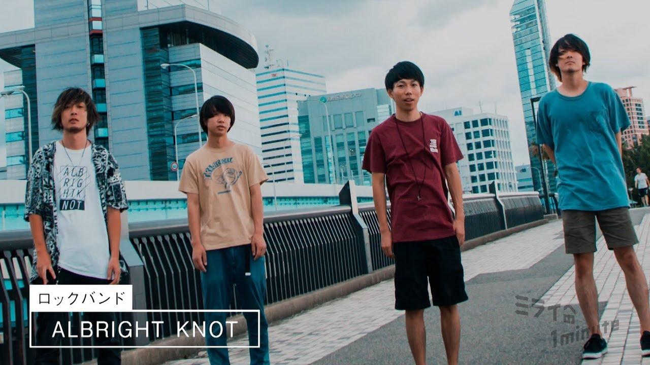 ALBRIGHT KNOT / ロックバンド