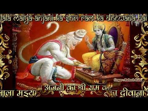 लाला मैया अंजनी का श्री राम का दीवाना है