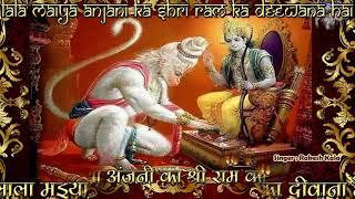 मंगलवार भजन   Lala Maiya Anjani Ka Shri Ram Ka Diwana Hai