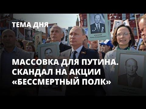 Массовка для Путина. Скандал на «Бессмертном полку». Тема дня