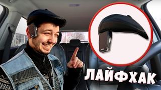 Лайфхаки для таксистов. Таксист Русик