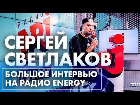СЕРГЕЙ СВЕТЛАКОВ - Слава Богу, ты пришёл на Радио ENERGY!