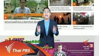 ข่าวค่ำ มิติใหม่ทั่วไทย - ภาษาหน้าจอ : LGBT (21 มิ.ย. 59)