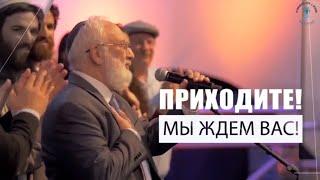 Праздник единства - это каббалистический конгресс! Израиль 2019