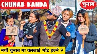 Chunab Kanda   Nepali Comedy Short Film    Local Production    2020 January