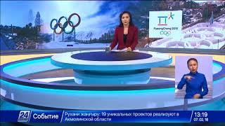 «Хабар» телеарнасы Ақ Олимпиада ойындарын көрсетеді