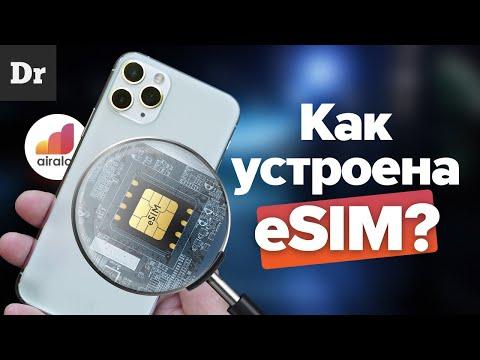 Зачем нужна eSIM и как работает?