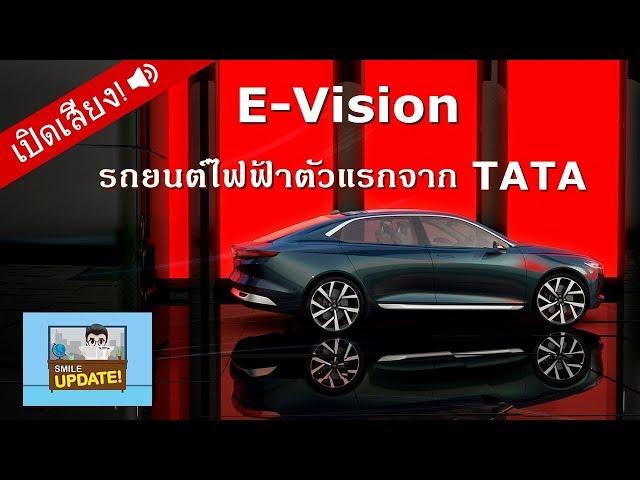 Smile Update: Tata E-Vision