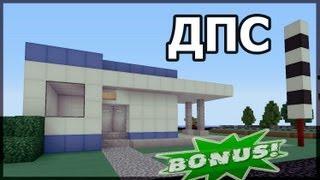 Minecraft - как построить ДПС? (Bonus #8)