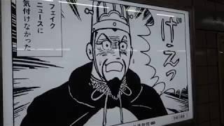 朝日新聞社を強烈に皮肉る日本経済新聞社広告!朝日新聞社最寄り駅築地駅