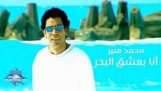 Mohamed Mounir - Ana Bashak El Bahar (Music Video) | (محمد منير - انا بعشق البحر (فيديو كليب