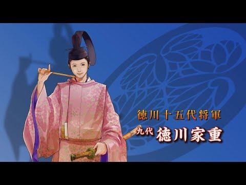 「第9代将軍・徳川家重」徳川十五代将軍|YouTube動画