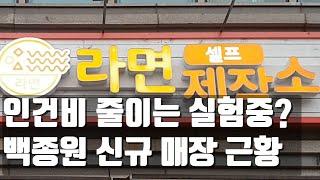 [셜록] 백종원 대표의 새로운 매장 근황