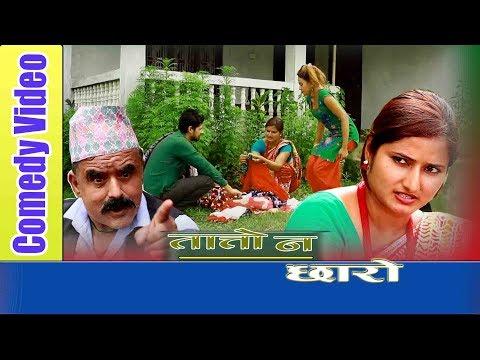 तात्ताेन छाराे ।। Tatona chharo nepali serial episode_1