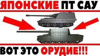 ЯПОНСКИЕ ПТ САУ WOT - ОХРЕНЕТЬ, ФУГАСКА 300ММ? САМОЕ МОЩНОЕ ФУГАСНОЕ ОРУДИЕ В ИГРЕ World of Tanks