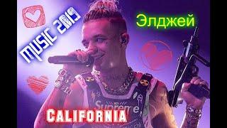 Элджей - California, топ в 2019, Клипы (Музыка 2019)