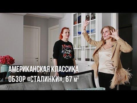 """Обзор квартиры """"сталинки"""", 67 кв.м. Современная классика, дизайн интерьера"""