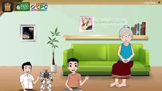สื่อการเรียนการสอน อ่านเสริมเติมความรู้เรื่อง ความรักในบ้าน ป.4 ภาษาไทย