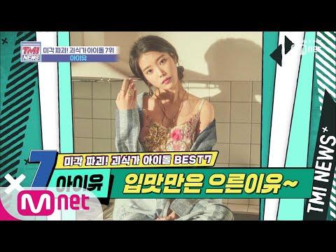 Mnet TMI NEWS [22회] 매일 먹고 싶은 빨간 젤리&타월?! '아이유' 191113 EP.22