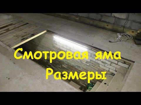 Каких размеров сделать смотровую яму?