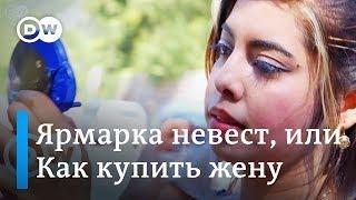 Ярмарка невест в Болгарии - как купить жену на рынке - DW Documentary на русском