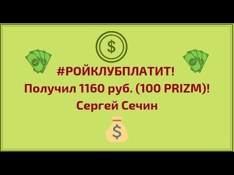 07.05.2019 г. #РОЙКЛУБПЛАТИТ!  Получил 1160 руб. (100 PRIZM)! Сергей Сечин г. Запорожье